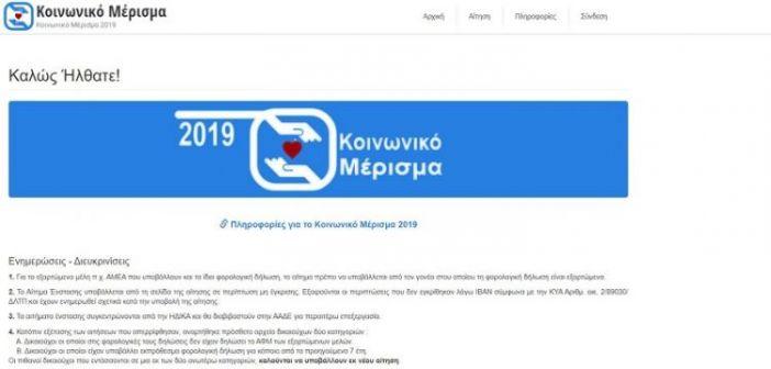 Κοινωνικό Μέρισμα 2019: Κλείνει τα μεσάνυχτα η πλατφόρμα για τις αιτήσεις
