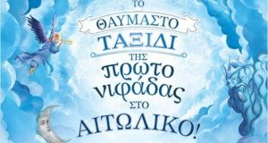 «Το θαυμαστό ταξίδι της Πρωτονιφάδας» στο Αγρίνιο