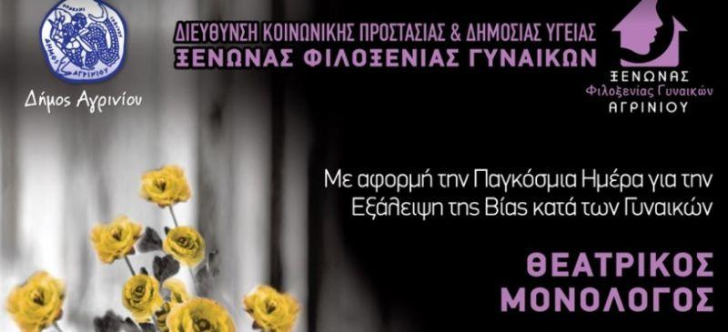 Δήμος Αγρινίου: Δράση του Ξενώνα Φιλοξενίας Γυναικών