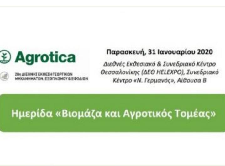 «Βιομάζα και Αγροτικός Τομέας» στην Agrotica 2020