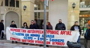 Σωματείο Ιδιωτικών Υπαλλήλων Αγρινίου: Παρεμβάσεις σε εμπορικά καταστήματα που θα ανοίξουν την Κυριακή
