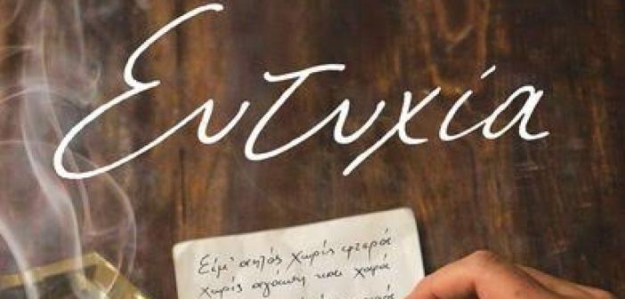 Αγρίνιο: Για 3η εβδομάδα η «Ευτυχία» στο «Άνεσις»