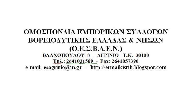 Ανακοίνωση – Καταγγελία του Ο.Ε.Σ.ΒΔ.Ε.Ν. για την ελληνοαμερικανική Συμφωνία