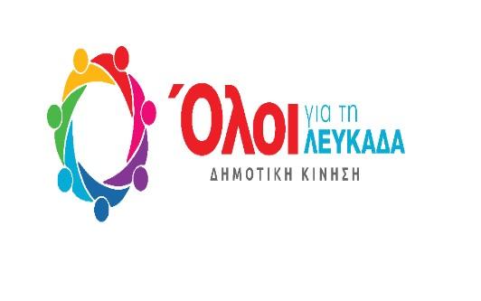 «Βελτίωση οδικού τμήματος από θέση Πόντη προς θέση Νηρά Δ.Ε. Απολλωνίων»