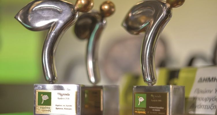 Βραβεία «Αγρότης της Χρονιάς»