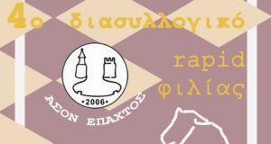 Αθλητικός Σκακιστικός Όμιλος Ναυπάκτου: «4ο Διασυλλογικό Ράπιντ Φιλίας Ναυπάκτου»