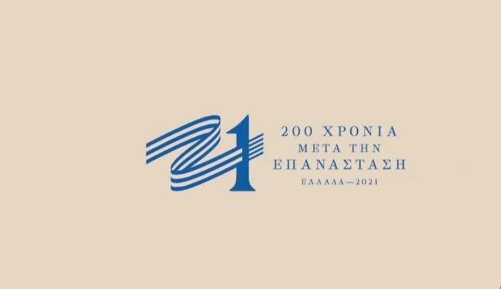 Υποβολή προτάσεων για τον εορτασμό 200 ετών από την Ελληνική Επανάσταση