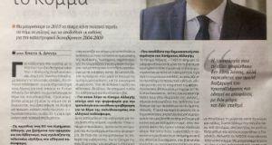 Δ. Κωνσταντόπουλος: «Σωστά βάλαμε την πατρίδα πάνω από το κόμμα»