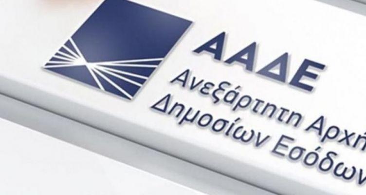 Α.Α.Δ.Ε.: Στη Βουλή η τροπολογία για βαριά πρόστιμα σε όσους επιτίθενται σε εφοριακούς