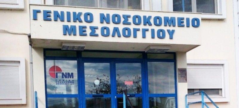 Ν.Μ. Μεσολογγίου: Εγκρίθηκαν δύο θέσεις επικουρικών ιατρών