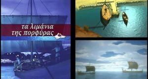 Δωρεάν online κινηματογραφικές παραγωγές από το Ίδρυμα Μείζονος Ελληνισμού