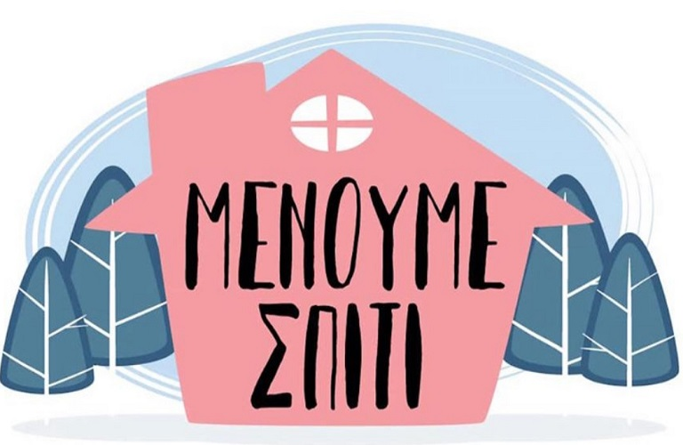Κορωνοϊός – Ελλάδα: Αυτή είναι η λίστα με τα Μ.Μ.Ε. και τα ποσά που πήραν