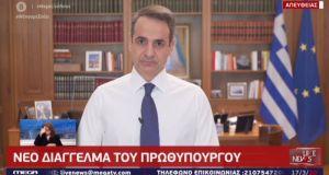 Μητσοτάκης: Κρίσιμο το επόμενο δίμηνο – Δύο δισ. ευρώ στον…