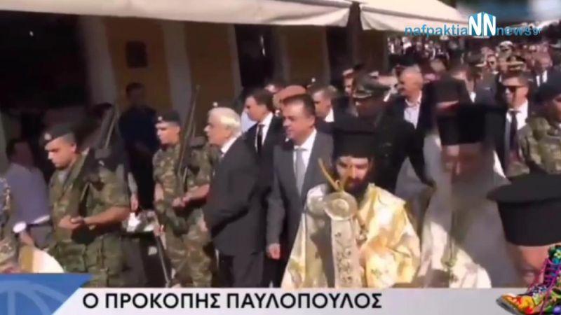 Η επίσκεψη Παυλόπουλου στη Ναύπακτο στο «Ράδιο Αρβύλα»! (Βίντεο)