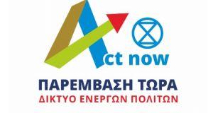 «Act now – Παρέμβαση Τώρα»: «Έχουμε ξεκινήσει με λάθος τρόπο…»