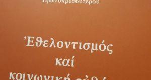 Σπ. Κωνσταντάρας: Απόψε διαβάζουμε το «Εθελοντισμός και Κοινωνική Ευθύνη»