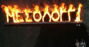 Γιώργος Βαρεμένος: Να ζει το Μεσολόγγι!
