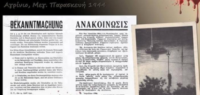 Η Nεολαία του ΣΥ.ΡΙΖ.Α. Αγρινίου για τη θυσία των 120