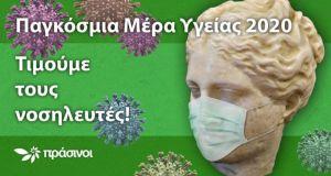 «Πράσινοι»: Με αφορμή την Παγκόσμια Ημέρα Υγείας «Τιμούμε τους νοσηλευτές!»