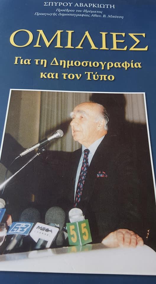 O Σπ.Κωνσταντάραςγια τον θάνατο του δικηγόρου Σπύρου Αβαρκιώτη