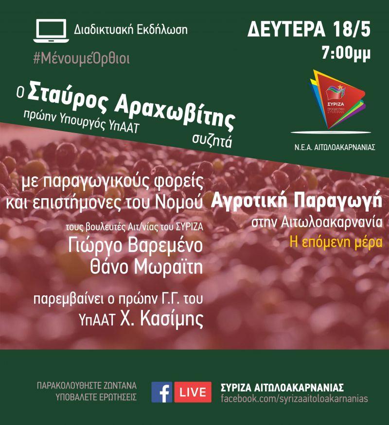 Διαδικτυακή εκδήλωση του ΣΥ.ΡΙΖ.Α. για την αγροτική παραγωγήστην Αιτωλ/νία