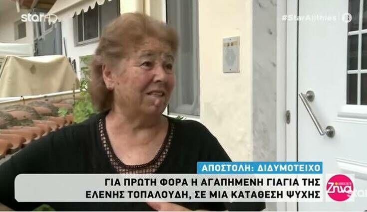 Συγκινεί η γιαγιά της Τοπαλούδη λίγα 24ωρα μετά την απόφαση Δικαστηρίου (Βίντεο)