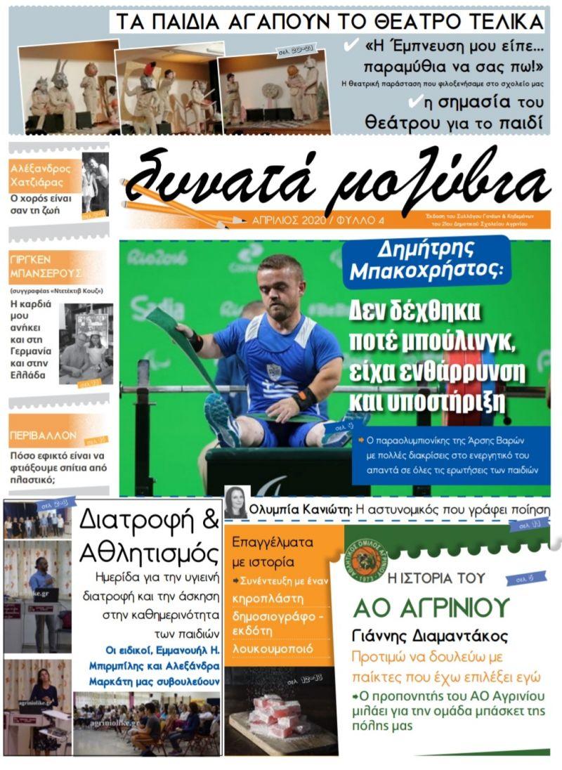"""Αγρίνιο-Tο τέταρτο φύλλο της σχολικής εφημερίδας: """"δυνατά μολύβια"""""""