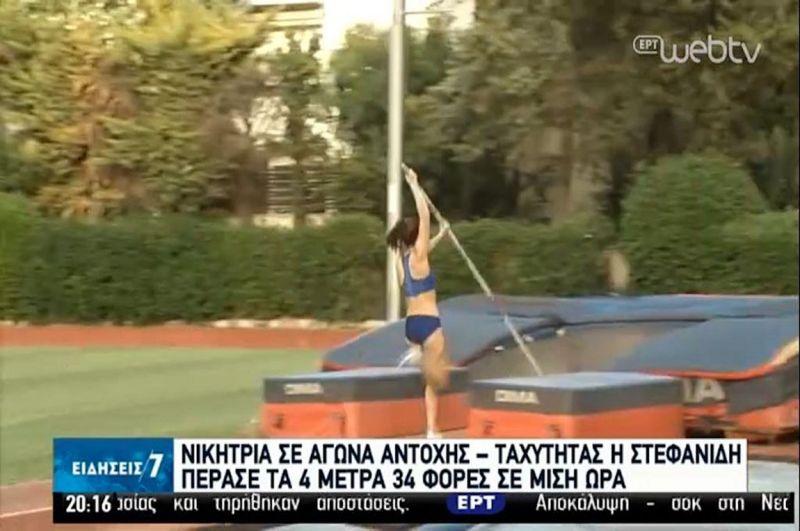 Κατερίνα Στεφανίδη: Πέρασε τα 4 μέτρα, 34 φορές σε μισή ώρα