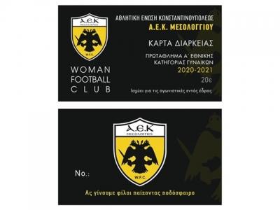Α' Εθνική Γυναικών: Οι κάρτες διαρκείας της Α.Ε.Κ. Μεσολογγίου