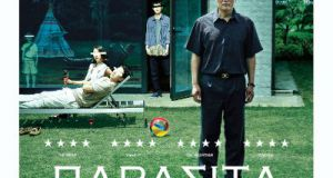 Αγρίνιο: Η ταινία των τεσσάρων Όσκαρ τα «Παράσιτα», στον θερινό…