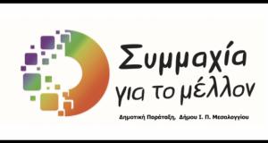 «Συμμαχία για το μέλλον»: Δημοτικά έργα Μεσολογγίου