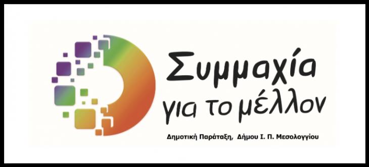 Μεσολόγγι – Καταγγελία του συνδυασμού: «Συμμαχία για το μέλλον»