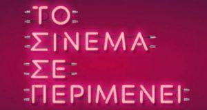 «Το Σινεμά σε περιμένει»: Η νέα καμπάνια που μας καλεί…