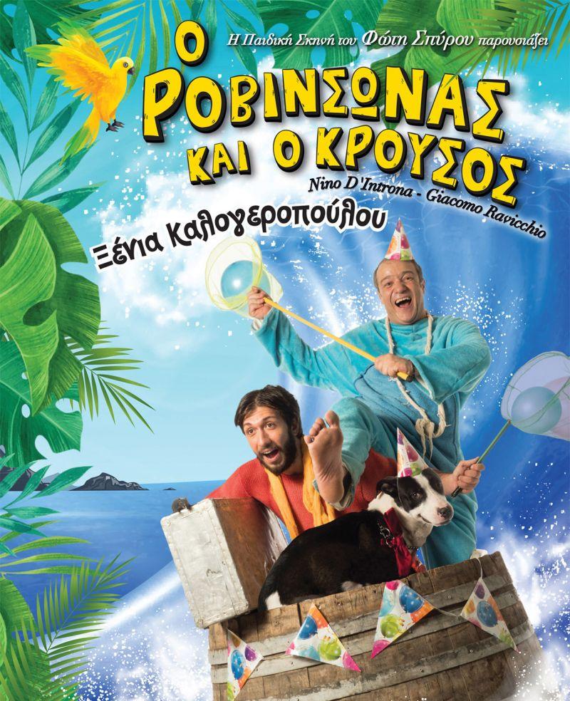 Στη Βόνιτσα η παιδική σκηνή του Φώτη Σπύρου:  «Ο Ροβινσώνας και ο Κρούσος»