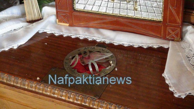 Ναύπακτος: Έρευνες για τον εντοπισμό των δραστών της κλοπής οστού του Αγίου Νεκταρίου