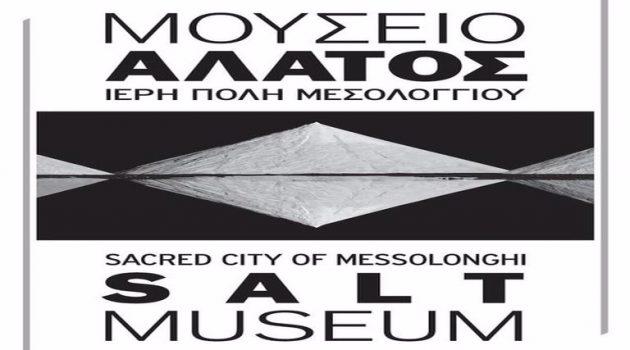 Mεσολόγγι – «Διέξοδος»: To Μουσείο Άλατος είναι γεγονός!