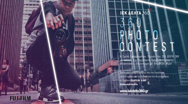 360 Photo Contest από το Ι.Ε.Κ. ΔΕΛΤΑ 360