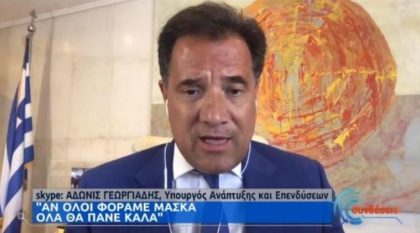 Ο Υπουργός Ανάπτυξης Άδωνις Γεωργιάδης για την πιθανή επιστροφή του 13033