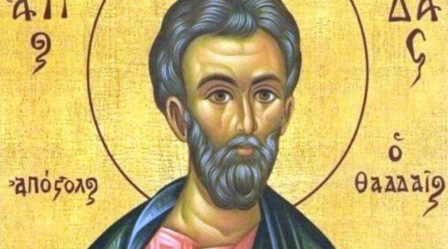 Σήμερα 21 Αυγούστου εορτάζει ο Άγιος Θαδδαίος ο Απόστολος