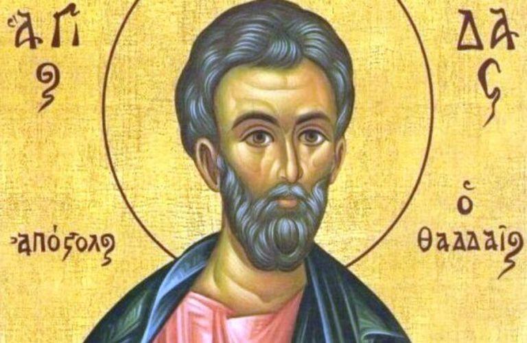 Σήμερα 21 Αυγούστου εορτάζει ο Άγιος Θαδδαίος ο Απόστολος - Άλλες ...