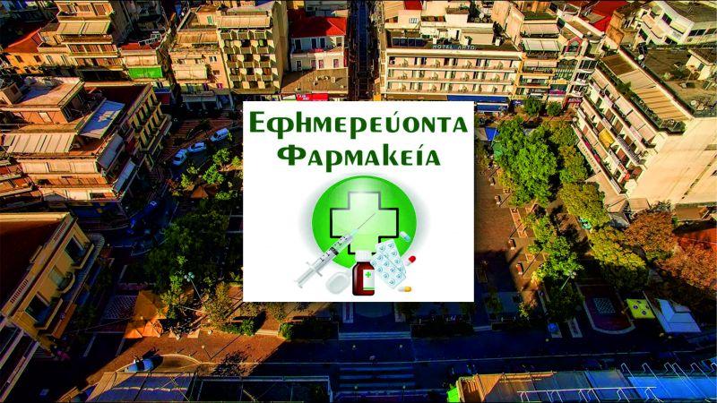 Τα εφημερεύοντα Φαρμακεία του Αγρινίου για τον Δεκαπενταύγουστο