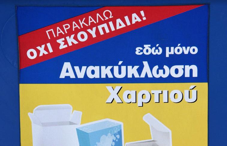 Δήμος Πατρέων: Πρόγραμμα ανακύκλωσης του έντυπου χαρτιού