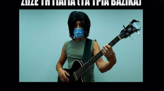 Viral το τραγούδι: «Σώσε τη Γιαγιά» (Video)