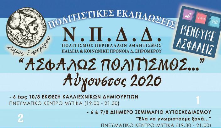 Δήμος Ξηρομέρου: «Ασφαλώς Πολιτισμός… Αύγουστος 2020»