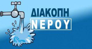Αιτωλικό: Διακοπή νερού στο Χαλίκι λόγω εργασιών