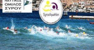 Διεθνές Φεστιβάλ Κινηματογράφου της Σύρου και το 3ο Syros Aquathlon…