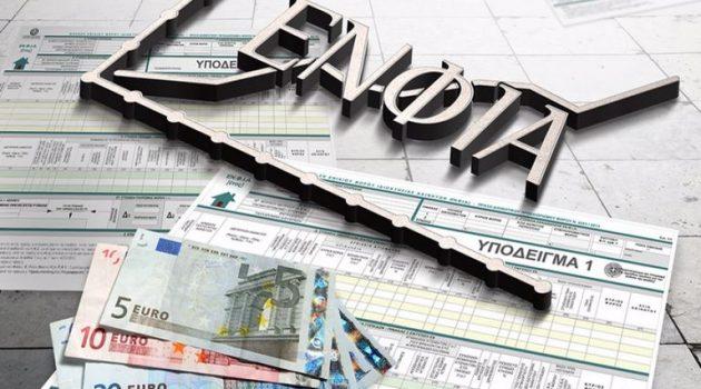 Εφορία: Τι αλλάζει σε e-αποδείξεις, τεκμήρια, ΕΝ.Φ.Ι.Α.