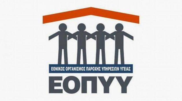 Ε.Ο.Π.Υ.Υ.: Νέες λειτουργίες που βοηθούν τους ασφαλισμένους