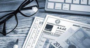 Φορολογικές δηλώσεις 2021: Ποιοι απαλλάσσονται φέτος από τα τεκμήρια