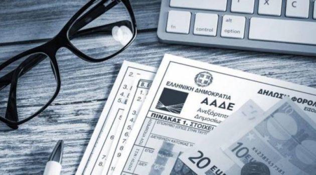 Φορολογικές δηλώσεις: Πότε θα υποβληθούν – Τι γίνεται με αποδείξεις και τεκμήρια